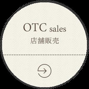 OTC sales 店舗販売